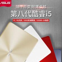 华硕(ASUS)笔记本电脑A480/R419装win10系统教程